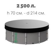 Новый Бассейн на  2 500 литров